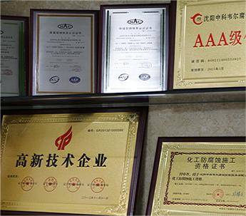 Shenyang Zkwell Corrosion Control Technology Co., Ltd